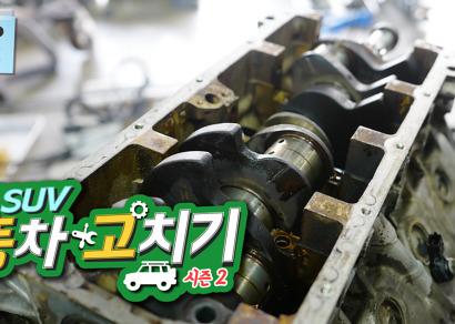 [올드카 복원] 똥차고치기 시즌2! 랜드로버 디스커버리2 EP05 (연료첨가제 검아웃 테스트 포함)