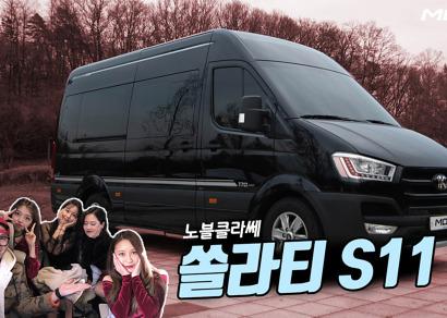 [모트라인] 노블클라쎄 쏠라티 S11 리뷰 걸그룹과 함께~ (Feat 이실장)
