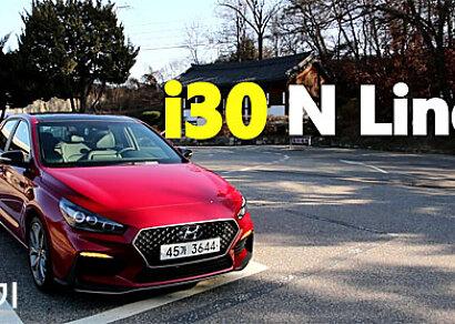 현대 i30 N Line 시승기(2019 Hyundai i30 N Line Test Drive) - 2018
