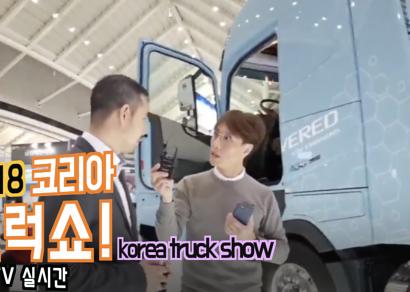 [카링TV] 2018 코리아 트럭쇼 실시간, 볼보FH LNG트럭 아시아 최초공개, 2019타타대우 프리마