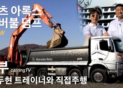 벤츠 신형 실버불 덤프트럭(2부), 김두현 트레이너와, 운전경험, 연비운전 꿀팁, Mercedes-Benz
