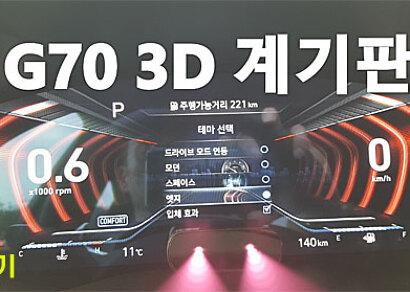 2019 제네시스 G70의 12.3인치 3D 입체 계기판, 모드 변화 모음