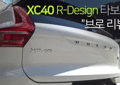 XC40 R-Design을 타보다
