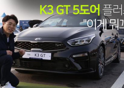 K3 GT 5도어 플러스