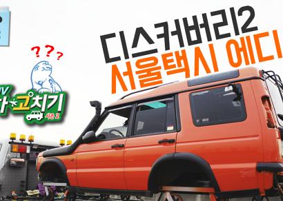 [올드카복원]  EP08 서울택시 에디션 가자!! 똥차고치기 시즌2
