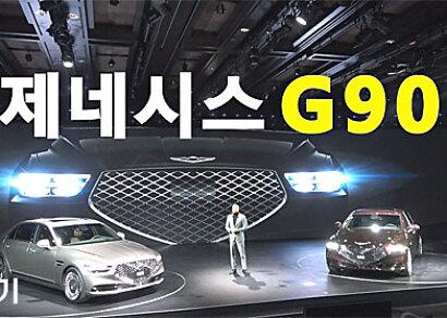 [신차발표회]제네시스 G90 최초 공개, 디자인과 상품성, 마케팅 소개(2019 Genesis G90)