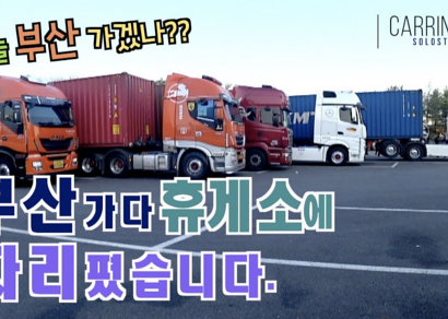 [카링TV] 말좀하자! 트레일러 차주들의 수위 높은입담, 휴게소 개구멍? 벤츠, 이베코, 스카니아 트럭