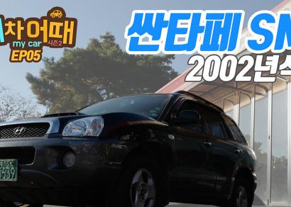 [내차어때2] EP05 싼타페의 시작! 2002년식 싼타페 SM