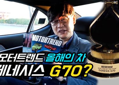 모터트랜드 올해의 차에 제네시스 G70이 뽑혔다고?...어떤 내용인지 자세히 살펴볼까요?