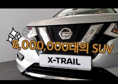 '600만대'의 SUV 닛산 엑스트레일 부분변경