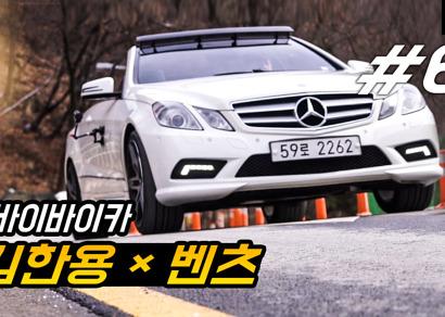 김한용 x 메르세데스-벤츠 E350 카브리올레[바이바이카 6부]