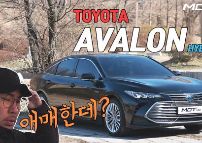 [모트라인] 애매한 차(?) 토요타 아발론 하이브리드 리뷰