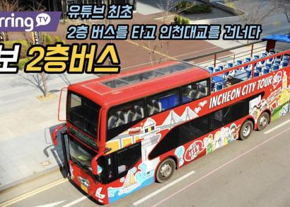[카링TV] 2층 버스타고 인천공항에 갔습니다. 오늘 데이트는 2층 버스로 영종도 갑니다.