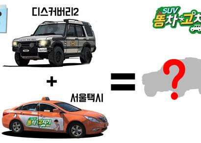 디스커버리2와 서울택시를 합치면? 똥차고치기 시즌2 EP09(검아웃 테스트 포함)