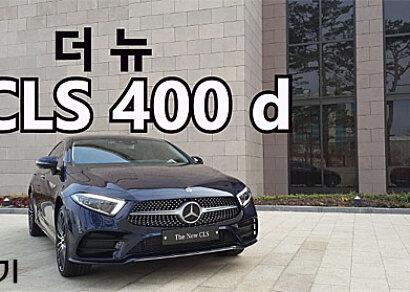 벤츠 더 뉴 CLS 400 d AMG 라인 시승기(2019 CLS 400 d AMG LINE)