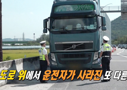 고속도로 위 불법 주정차 후 증발한 운전자