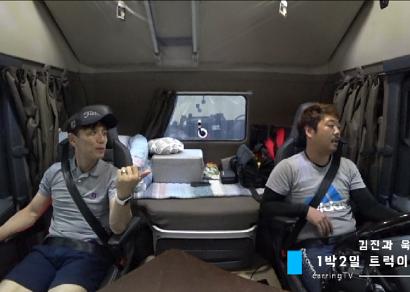 [카링TV] 1박 2일 트럭커 경험 이것이 진정한 리얼리뷰! 트럭에 2층 침대가 있다? 스카니아 R730