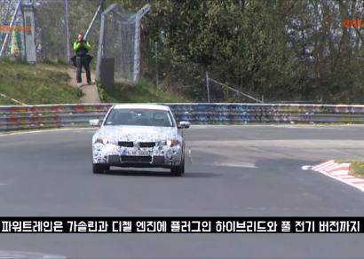 뉘르부르크링에서 테스트 중인 차세대 BMW 3시리즈 영상