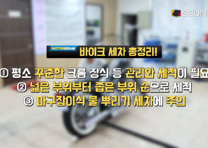 [모터그램] 바이크(오토바이) 세차법! -크루저 관리법- / 심재민 기자