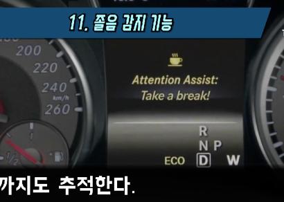 반드시 알아야 할 자동차의 13가지 숨은 기능