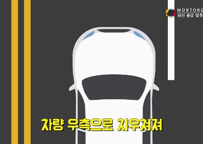 [모터그램] 초보운전자의 고민, 차선 중앙 유지하며 주행하기 / 심재민 기자