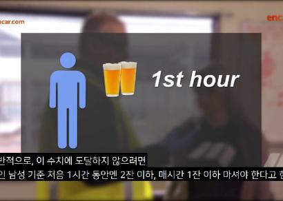 [음주실험] '술 2잔은 괜찮아!' 정말 괜찮을까?