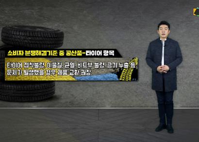 [모터그램] 타이어 교체 했는데 불량? 소비자분쟁해결 기준으로 / 심재민 기자