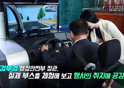 [모터그램] 행안부 장관의 교통사고 감소 위한 신개념 부스 체험 / 심재민 기자