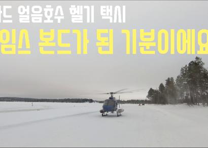 [로드쇼] 핀란드 얼음호수 헬기 택시