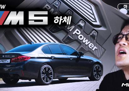 [모트라인] BMW M5 하체, 구형과 신형 비교!