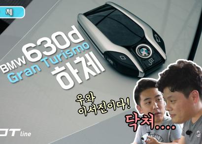 [모트라인] 구형과 비교해보니?! BMW 630d GT 하체 살펴보기