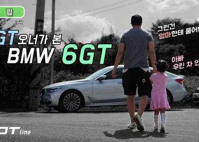 [모트라인-클립] 5GT 차주가 본 신형 6GT feat.이실장
