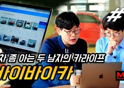 더 쉽게 중고차 구입하는 법, 시작합니다...'김한용, 강병휘 드림카 살 기회 생겼다!' | [4K/바이바이