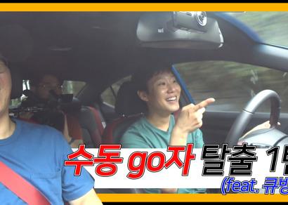 수동 go자 탈출 1탄 (feat. 큐방스)