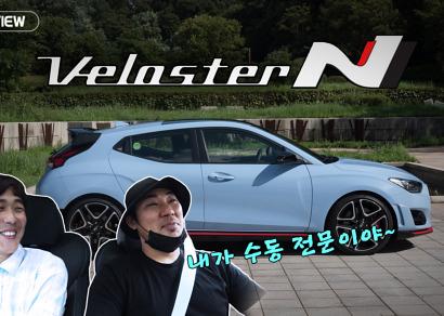 [모트라인] 시승기는 맛보기~ 이번이 진짜! 현대 벨로스터 N 리뷰 (2018년식)
