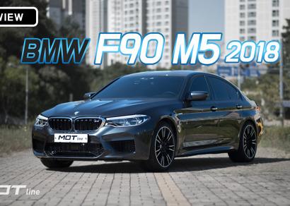 [모트라인] 4WD으로 돌아온 BMW M5(F90) 리뷰! AMG E63보다 좋을까?(2018년식)
