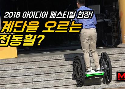 계단을 오르는 전동휠? 현대기아차 젊은 연구원들의 기발한 아이디어 대결! 현대기아차 2018 R&D 아이디어
