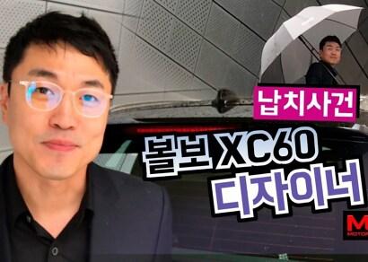 '없어서 못 파는 차' 볼보 XC60을 디자인한 자랑스러운 한국인 '이정현 디자이너'를 납치(?)하다
