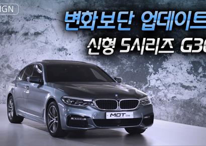 [모트라인] BMW 5시리즈의 디자인, 변화보다 업데이트에 가깝다?