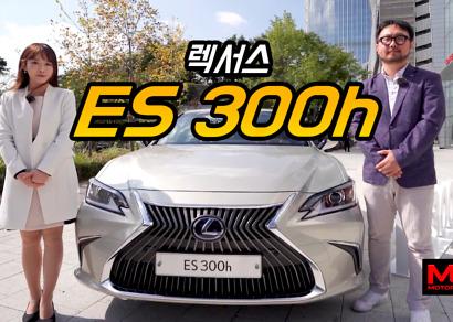 '하이브리드의 맹주' 렉서스 ES300h…한층 더 젊고 매력적인 7세대 모델 출시