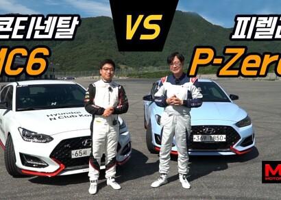 가성비 좋은 벨로스터 N 타이어를 찾아보자! 콘티넨탈 MC6 vs. 피렐리 P Zero!...'인제 서킷서