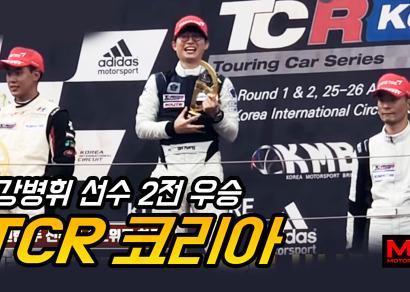 TCR 코리아 개막전 놀라운 결과!?...i30N 탄 강병휘 선수 2전 우승!