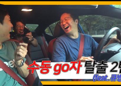 수동 go자 탈출 2탄 (feat. 큐방스)