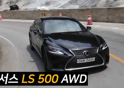 렉서스 LS 500 AWD 시승기 - 2018.08.08