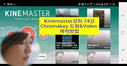 Kinemaster강좌, 74강 ,Chromakey 도형,Video , 제작방법
