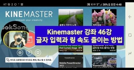 Kinemaster 강좌, 46강, 글자 입력과 링 속도 줄이는 방법, 키네마스터강좌