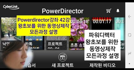 Mobile Powerdirector강좌, 42강, 왕초보를 위한 동영상제작 모든과정 설명