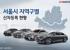 서울시 지역구별 신차등록 현황
