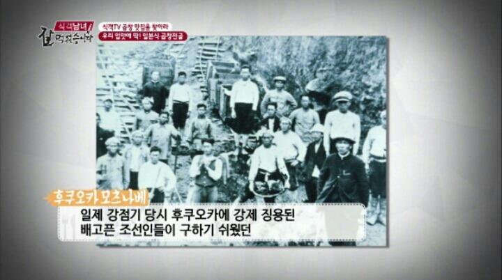 한국 예능 프로그램에서 찬양했던 후쿠오카 모츠나베의 진실.jpg5