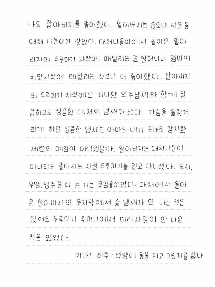교보문고 손글씨대회 수상작 모음..jpg